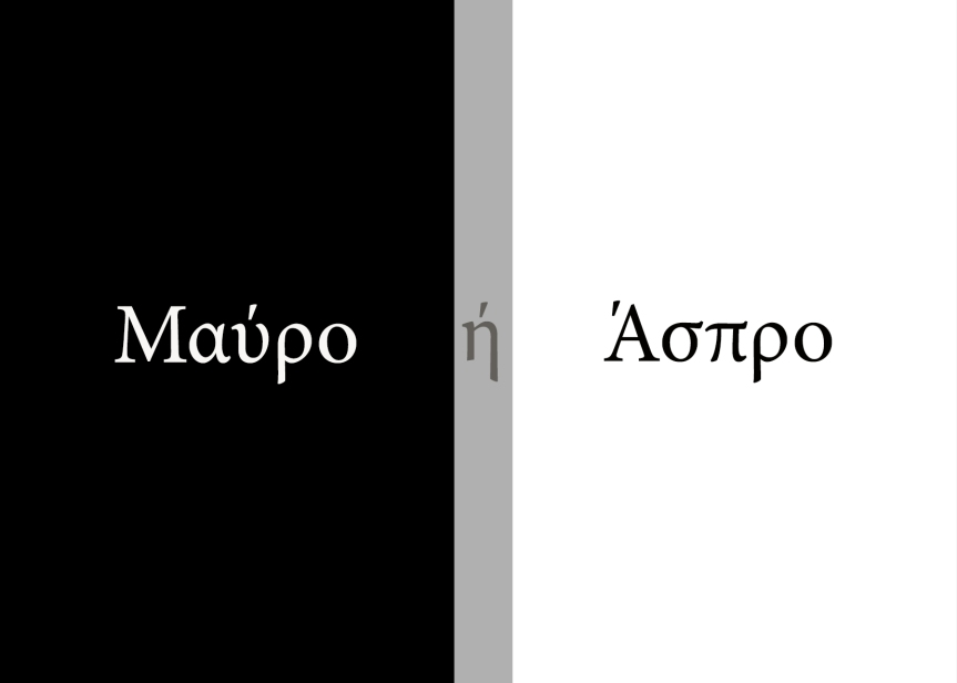 Μαύρο ή Άσπρο?